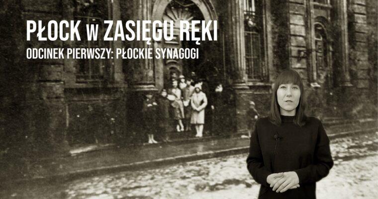 """Płockie synagogi. Pierwszy odcinek cyklu """"Płock w zasięgu ręki"""" już jest!"""