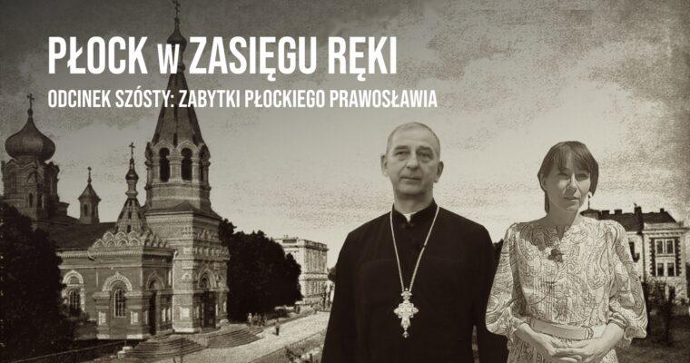 """Zabytki płockiego prawosławia w szóstym odcinku cyklu """"Płock w zasięgu ręki"""""""